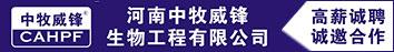 河南中牧威鋒生物工程有限公司