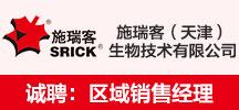 施瑞客(天津)生物技术有限公司