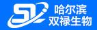 哈尔滨双禄生物科技有限公司
