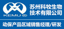 苏州科牧生物技术有限公司