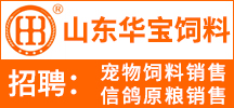 山东华宝饲料科技股份有限公司
