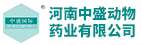 河南中盛动物药业有限公司