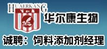 山东华尔康生物技术有限公司