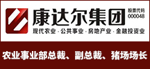 深圳市康达尔(集团)股份有限公司