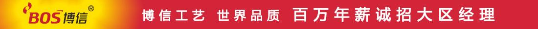浙江博信藥業股份有限公司