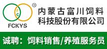 内蒙古富川饲料科技股份有限公司