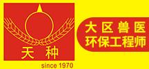 武汉天种畜牧有限责任公司