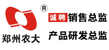 郑州农大兽药有限公司