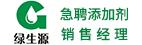 廣東綠生源飼料科技有限公司