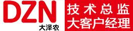 廣東大澤農生物科技股份有限公司