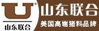 山東聯合動物營養有限公司