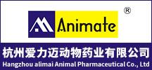杭州爱力迈动物药业有限公司