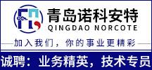 青岛诺科安特生物科技有限公司