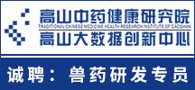 广东高山动物药业有限公司