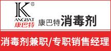 江苏康巴特生物工程有限公司