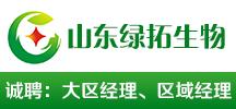 山东绿拓生物科技有限公司