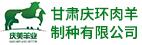 甘肅慶環肉羊制種有限公司