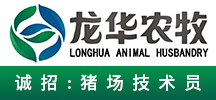 湖南龙华农牧发展有限公司