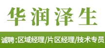 河北华润泽生药业有限公司