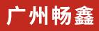 廣州暢鑫生物科技有限公司