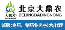 北京大鼎农生物技术有限公司