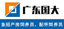 广东国大智农科技有限公司