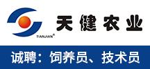 武汉市天健农业发展有限公司