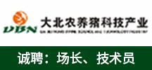 大北农集团武汉绿色巨农农牧股份有限公司