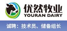 黄冈优然牧业有限责任公司