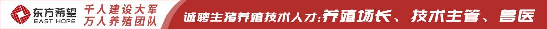 東方希望集團有限公司
