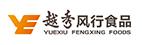 廣州越秀風行食品集團有限公司