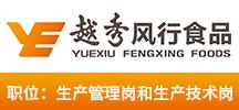 广州越秀风行食品集团有限公司