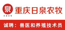 重慶日泉農牧有限公司