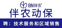 四川伴农动保生物技术有限公司