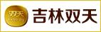 吉林雙天生態農業有限公司