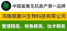 河南顺康兴生物科技有限公司
