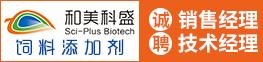 內蒙古和美科盛生物技術有限公司