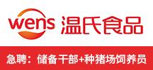 怀集广东温氏畜禽有限公司