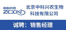 北京中科兴农生物科技有限公司