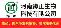 河南豫正生物科技有限公司