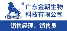 广东金朝生物科技有限公司