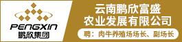 云南鵬欣富盛農業發展有限公司