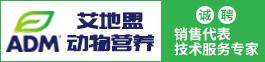 艾地盟動物保健及營養(南京)有限公司
