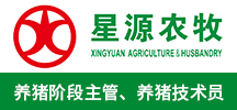 福建省星源农牧科技股份有限公司