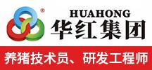 广东华红食品集团股份有限公司