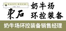 北京东石北美牧场科技有限公司