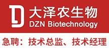 广东大泽农生物科技股份有限公司