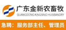 广东金新农畜牧有限公司
