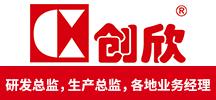 江西省创欣药业集团有限公司