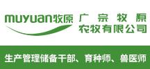 广宗牧原农牧有限公司